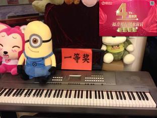 福音琴行周水前店四周年庆转发电钢琴,电子琴,尤克里里带回家图片