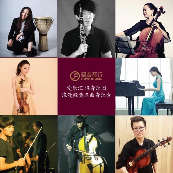 共享爱乐汇 轻音乐团的浪漫经典音乐会